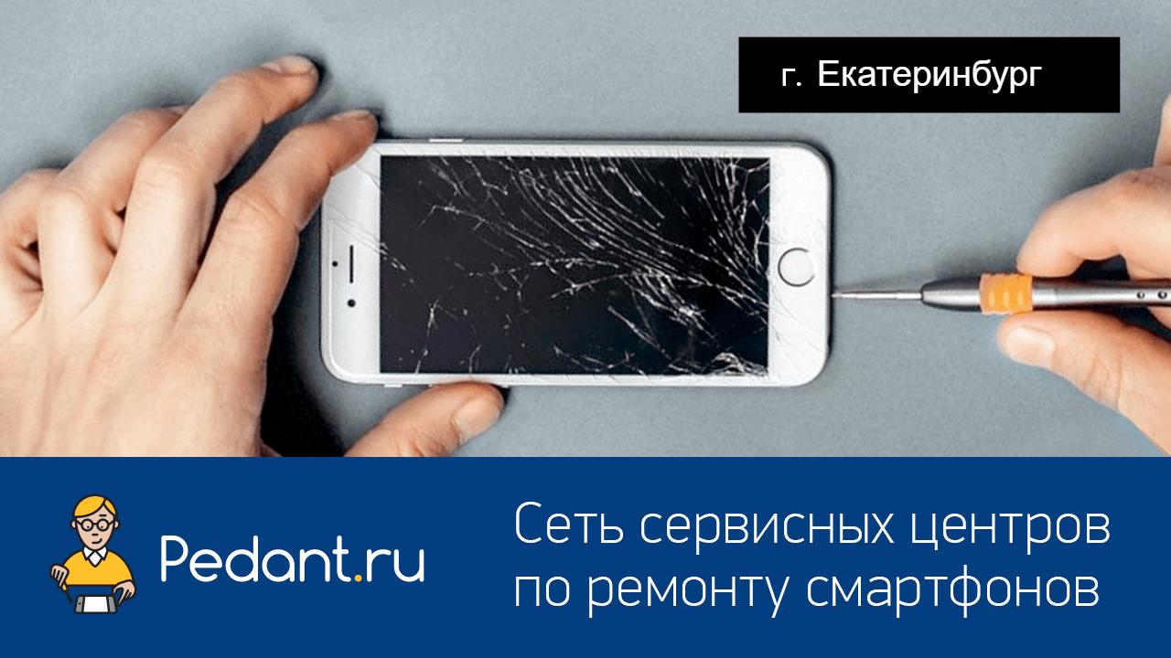 замена стекла на iphone в екатеринбурге